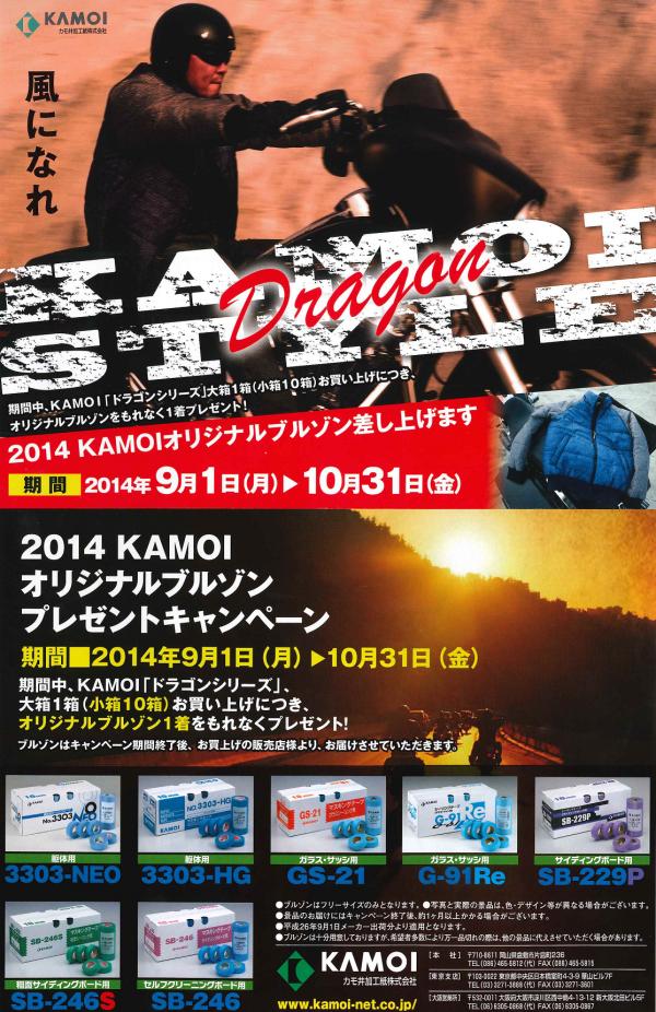 2014年カモ井ブルゾンキャンペーン
