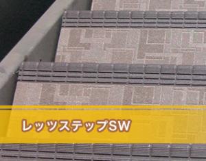レッツステップ「タキロンマテックス」:タキロンマテックスより新商品レッツステップ。テープで仕上げる工法がある