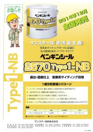 2570Type-1NB:1液サイディング用シーリング材NBタイプ