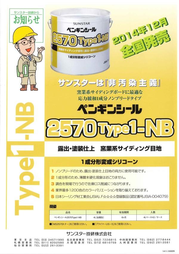 2570Type1-NB