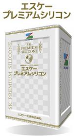 プレミアムシリコン:エスケー化研から新商品プレミアムシリコン