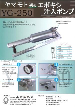 YG-250:ヤマモト初のエポキシ注入ポンプ  (株)山本製作所