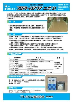 フロアトップアクア エポ21 アトミクス(株):水性エポキシ樹脂塗料塗床材