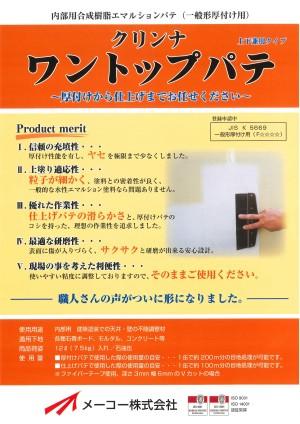 ワントップパテ:厚付から仕上げまで同じ商品で施工可能