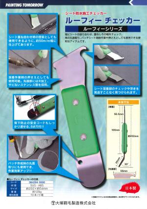 ルーフィーチェッカー:シート防水施工チェッカー