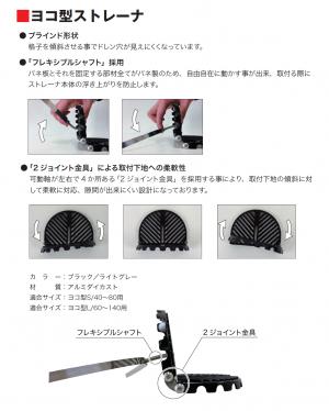ダモ 2015年7月新発売ストレーナーヨコ型:ダモ 2015年7月新発売ストレーナーヨコ型