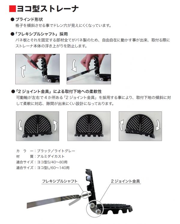ダモヨコ型ストレーナー