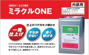 ミラクルONE 関西パテ加工(株):内部用上下兼用パテ
