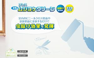 アレスムシヨケクリーン:水性の虫除け塗料