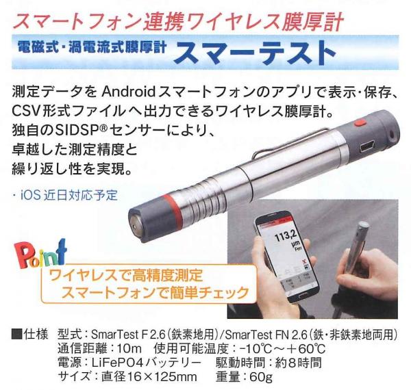電磁式・渦電流式膜厚計スマーテスト