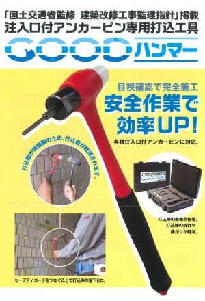 GOODハンマーセット:注入口付アンカーピン専用打込工具