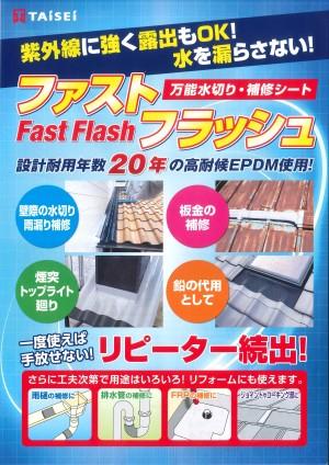(株)タイセイ ファストフラッシュ:万能水切り・補修シート
