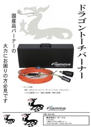 FIAMMA ドラゴントーチバーナー・専用コテ(コテ別売):高火力,バーナー,トーチ,ドラゴン,フィアマ,FIAMMA