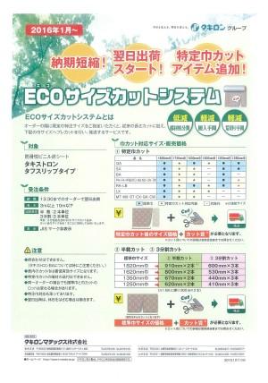 ECOサイズカットシステム:タキロン ECOサイズカットシステム