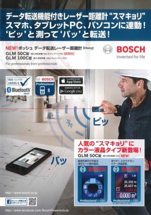ボッシュ データ転送レーザー距離計:ボッシュ データ転送レーザー距離計