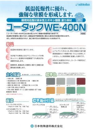 ユータックWE-400N:環境対応型2液水性形エポキシ樹脂ユータックWE-400N