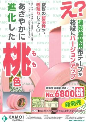 カモ井テープ6800桃:建築塗装用布テープカモ井6800桃