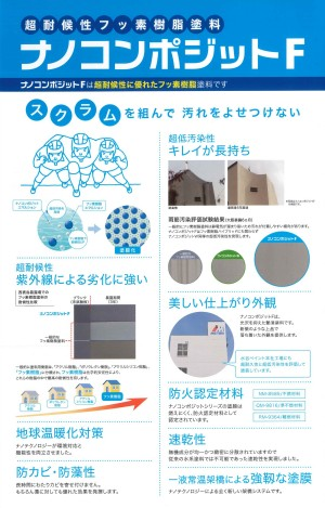 水谷ペイント~ナノコンポジットF:超耐候性フッ素樹脂塗料