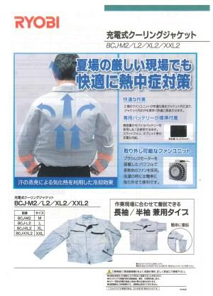 RYOBI~充電式クーリングジャケット:長袖/半袖兼用の充電式クーリングジャケット