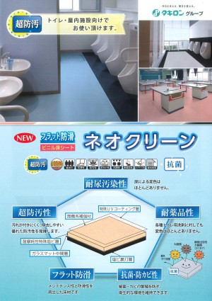 タキロンマテックス ネオクリーン:超防汚性・防滑性ビニル床シート・トイレ、屋内施設向け☆