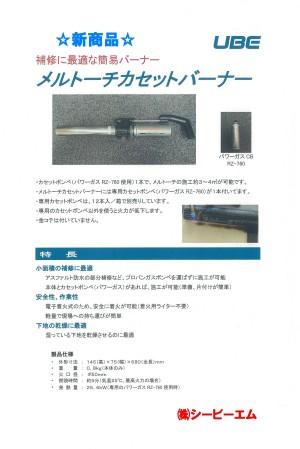 メルトーチカセットバーナー:補修に最適な簡易バーナー♪小面積の補修に!