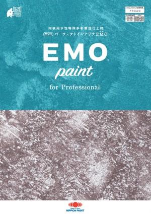 ニッペ パーフェクトインテリアEMO:特殊効果ペイント水性塗料です♪