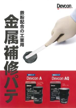 金属補修パテ DevconA:設備機器の補修、再生、接着に最適!!