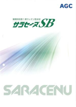 環境対応型1液ウレタン防水材 サラセーヌSB:サラセーヌの新世代防水工事!サラセーヌSB