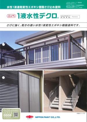 日本ペイント 1液水性デクロ:速乾タイプの水性1液さび止め塗料