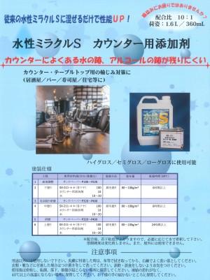 水性ミラクルS~カウンター用添加剤:カウンター、テーブルの輪じみ対策に!水性ミラクルSに混ぜて性能UP♪