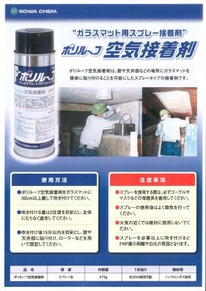 ポリルーフ空気接着剤:壁や天井にガラスマットを簡単に貼り付ける事が可能です
