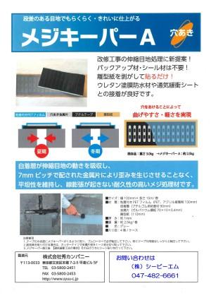 メジキーパーA穴あき:改修工事の伸縮目地処理に新提案!