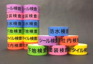 KMシックステープ:6色検査用マスキングテープ