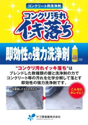 コンクリート用洗浄剤【イッキ落ち】:即効性強力コンクリート用洗浄剤