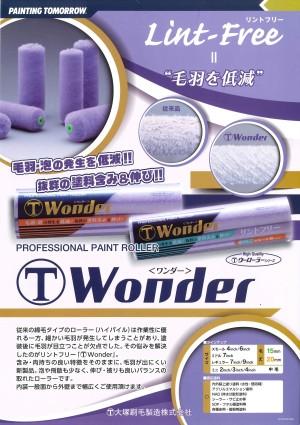 Wonder【ワンダー】:大塚刷毛より~ウーローラーシリーズWonder