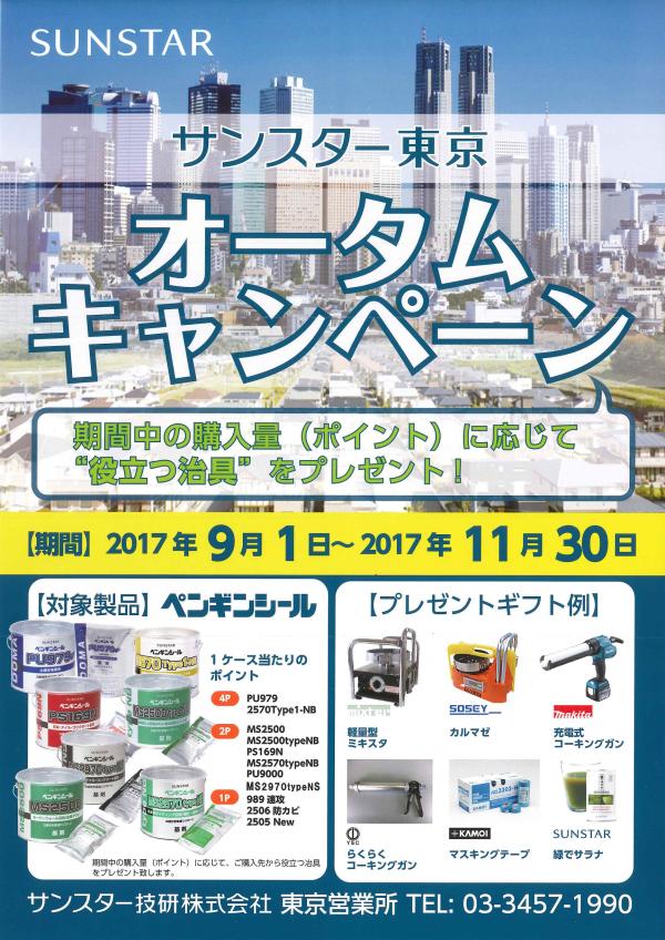 2017年サンスター技研 オータムキャンペーン