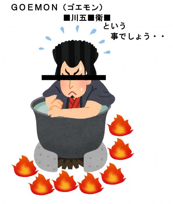 goemonime-ji