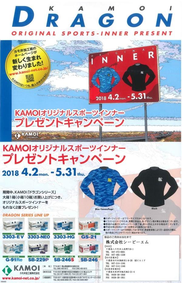 2018年カモ井キャンペーン