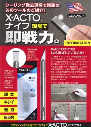 X-ACTOナイフ:シーリング撤去現場で話題の頑丈で刃先交換ができ経済的なデザインナイフ