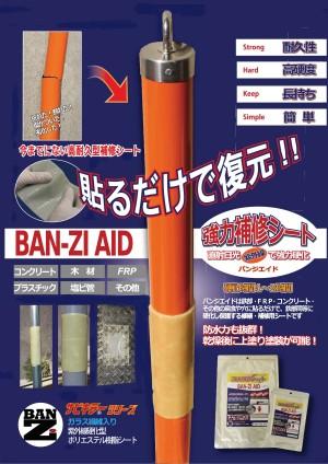 BAN-ZI AID:貼るだけで復元・強力補修シート