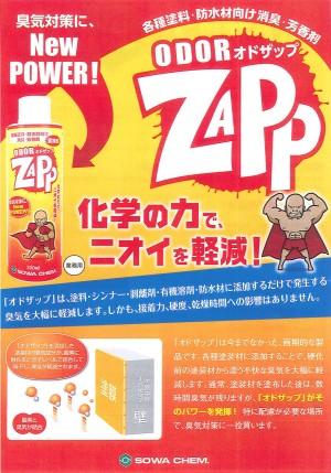 ODORZAPP:各種塗料・防水材向け消臭芳香剤