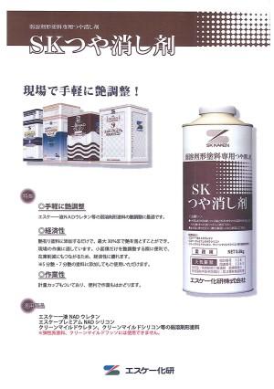 SKつや消し剤:弱溶剤形塗料の艶調整に最適で現場で手軽に艶調整が可能