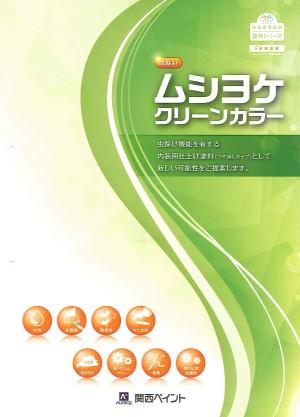 ムシヨケクリーンカラー:虫除け成分配合により塗装面に虫が止まることで神経系に影響を与え虫が寄り付きにくくなる