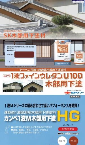 木部下塗り特集:エスケー化研日本ペイント関西ペイント各メーカー木部下塗り材の紹介