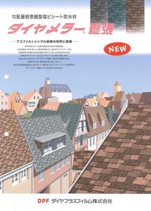 ダイヤメラー 縦張:勾配屋根景観型塩ビシート防水材アスファルトシングル屋根の改修に最適