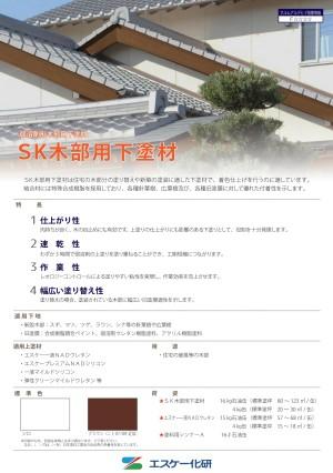 SK木部下塗り-001