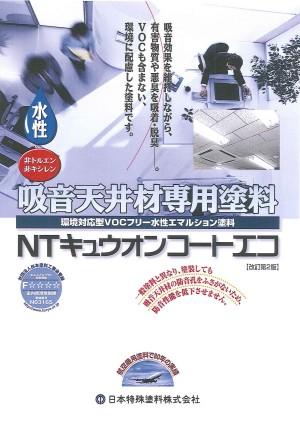 NTキュウオンコートエコ:吸音天井材専用塗料環境対応型VOCフリー水性エマルション塗料