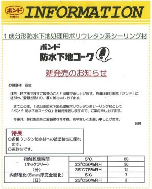 bousuisitajiko-kuQ