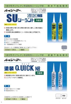 ハイシーラーSUシーラントNB&塗装QUICK NB:表面硬化早く深部の硬化性に優れています
