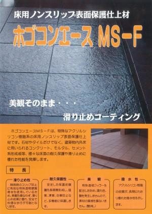 床用ノンスリップ表面保護仕上材